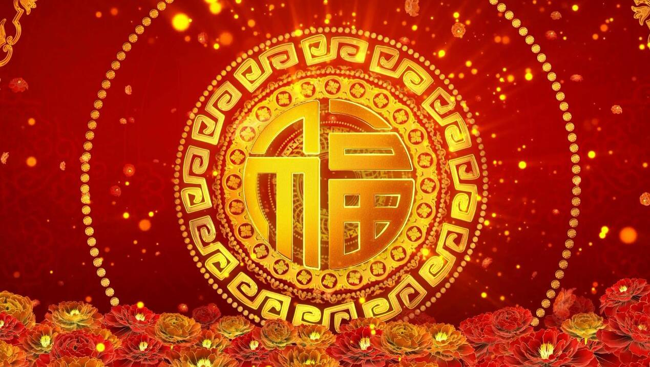 《春到福来》红色福字喜庆LED春晚背景视频
