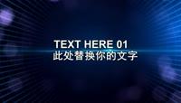 会声会影X6模板 商务宣传片头5