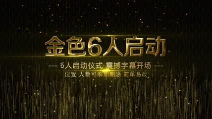 6人金色字幕开场启动仪式