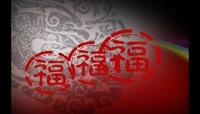 春节元素视频素材