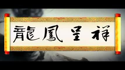 龙凤呈祥卷轴视频素材
