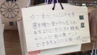日本旅游之许愿墙随拍