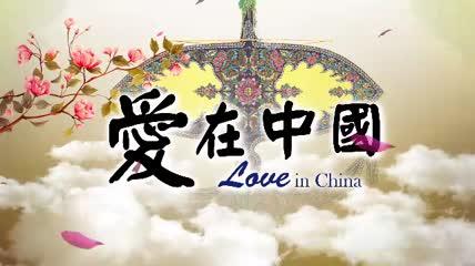 中国风爱在中国AE模板 folder