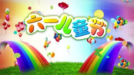 六一儿童节快乐AE模板 folder