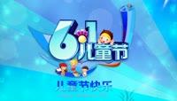 六一儿童节晚会节日LED背景视频素材4