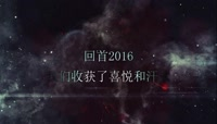 2017史诗级大气震撼企业年会片头