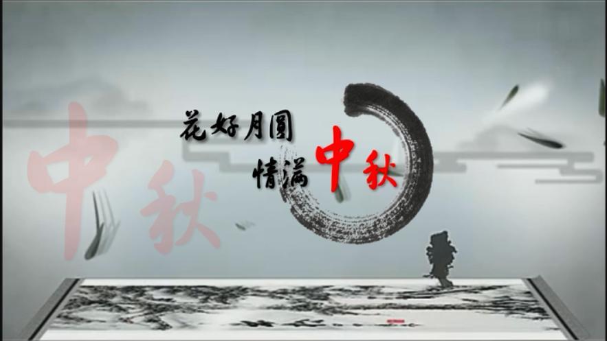 中秋节荷花水墨中国风中秋晚会舞台开场AE模板