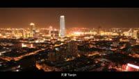 天津魅力美丽夜景