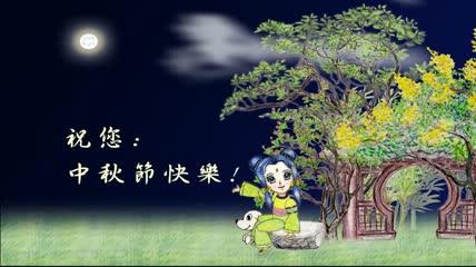中秋节视频