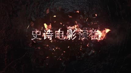 史诗火焰电影片头片花预告