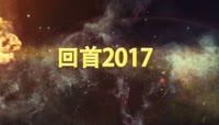 震撼大气2017 2018年度公司企业年会edius模板