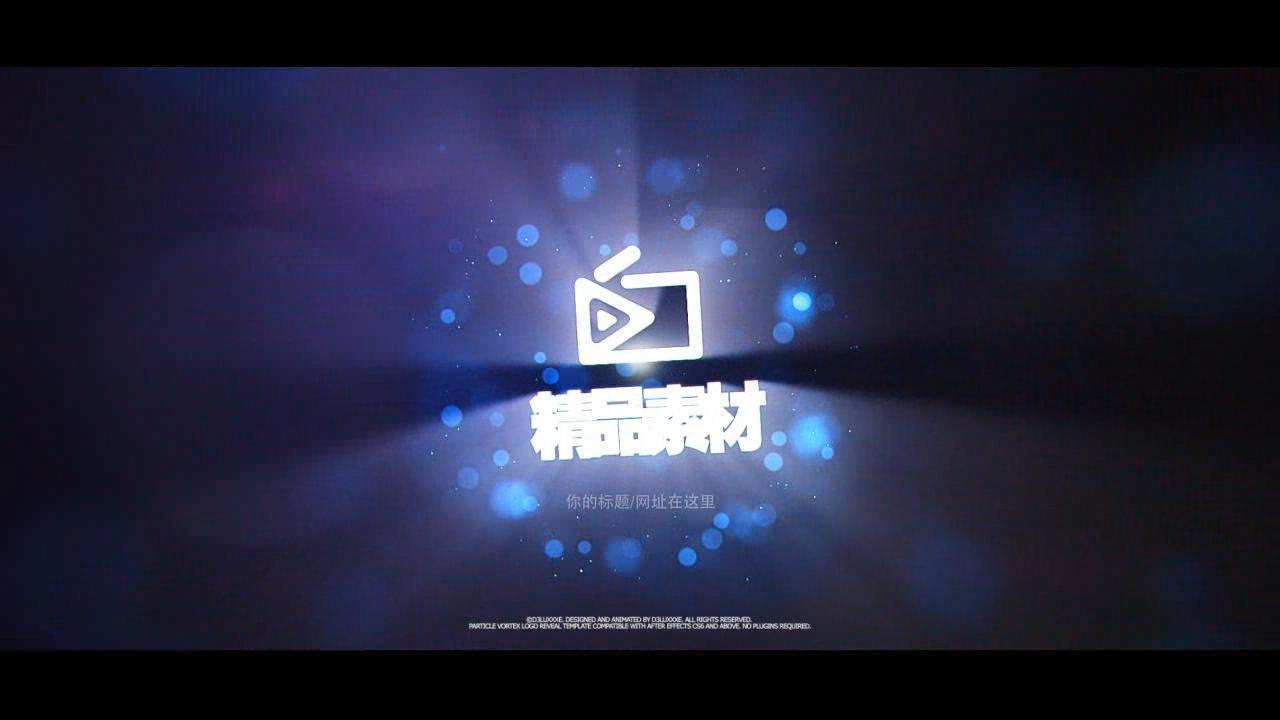 0013\-AE模板粒子能量涡旋爆炸发光标志片头LOGO动画工程