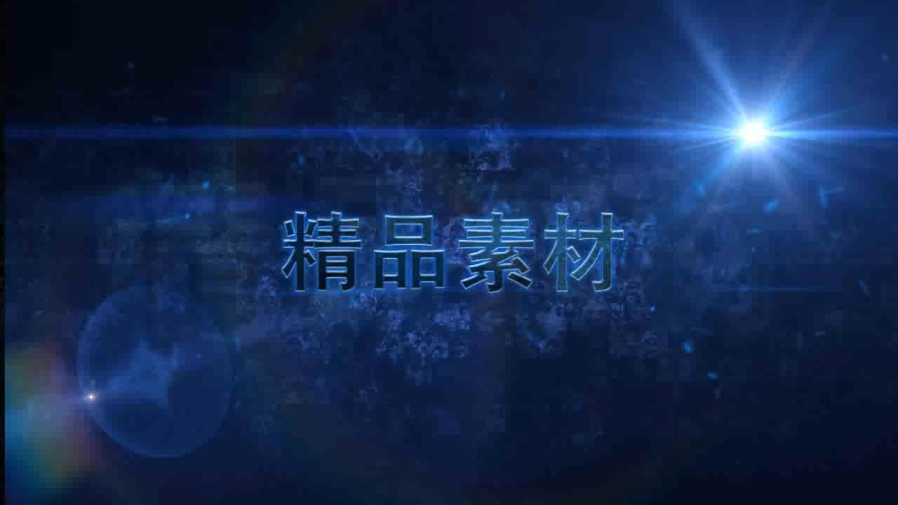 0003\-黑暗大气文字标题宣传片头