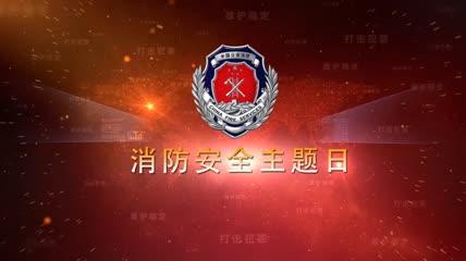 46  ae消防安全片头