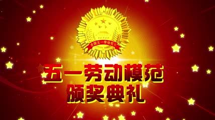 65  ae宏伟震撼五一劳动节劳动模范颁奖典礼片头模版