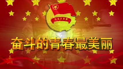 63  ae五四青年节共青团党政视频片头AE模板