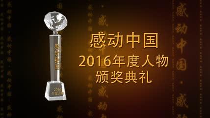 70  ae水晶奖杯年会晚会年度优秀感动人物 感动中国颁奖典礼视频 AE模板(12983294)