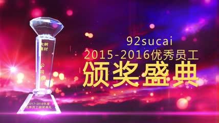 b6企业公司水晶奖杯年会颁奖典礼晚会开场模板