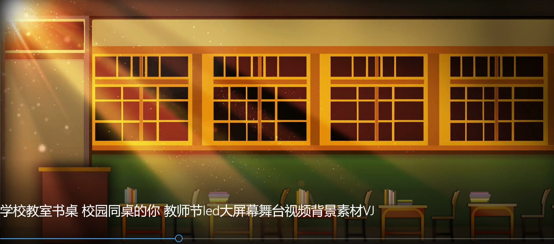 学校教室书桌 校园同桌的你 教师节led大屏幕舞台视频背景素材VJ