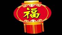 福字灯笼新年开场视频春节元素视频素材节日