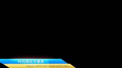 10组时尚唯美精品字幕条合集69