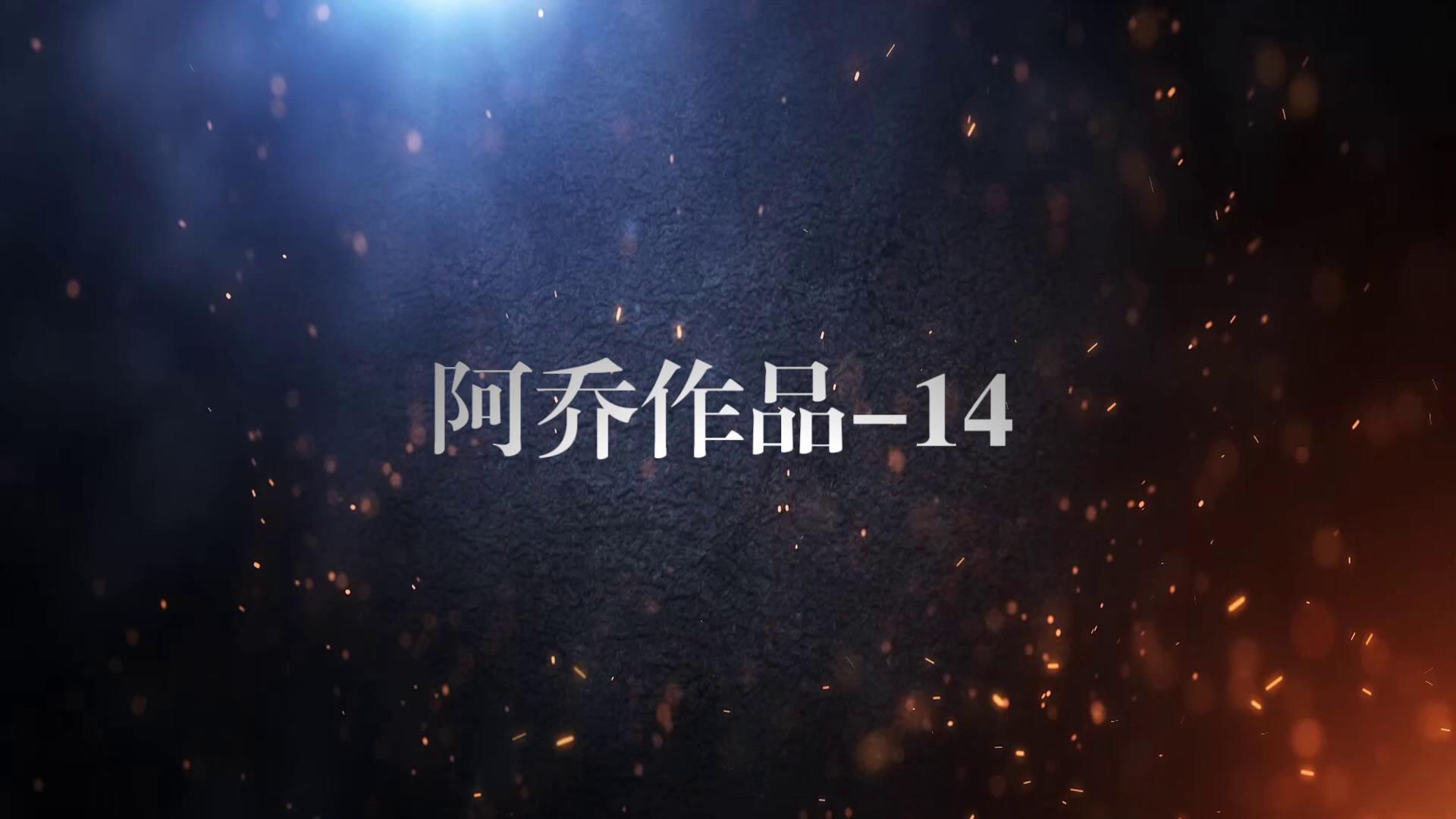 JOE\-24震撼大气粒子飞舞图文企业年会宣传