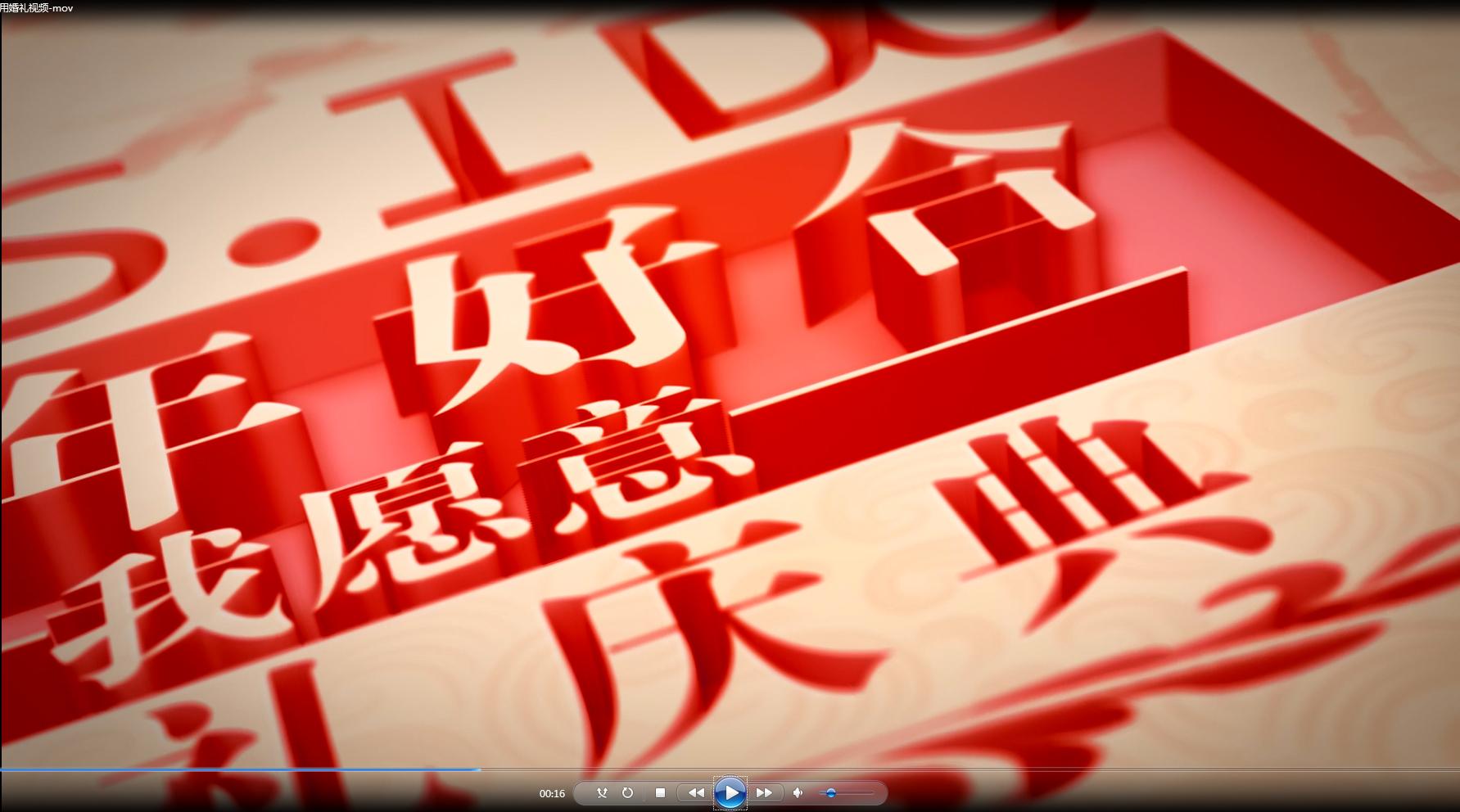 中国风通用婚礼