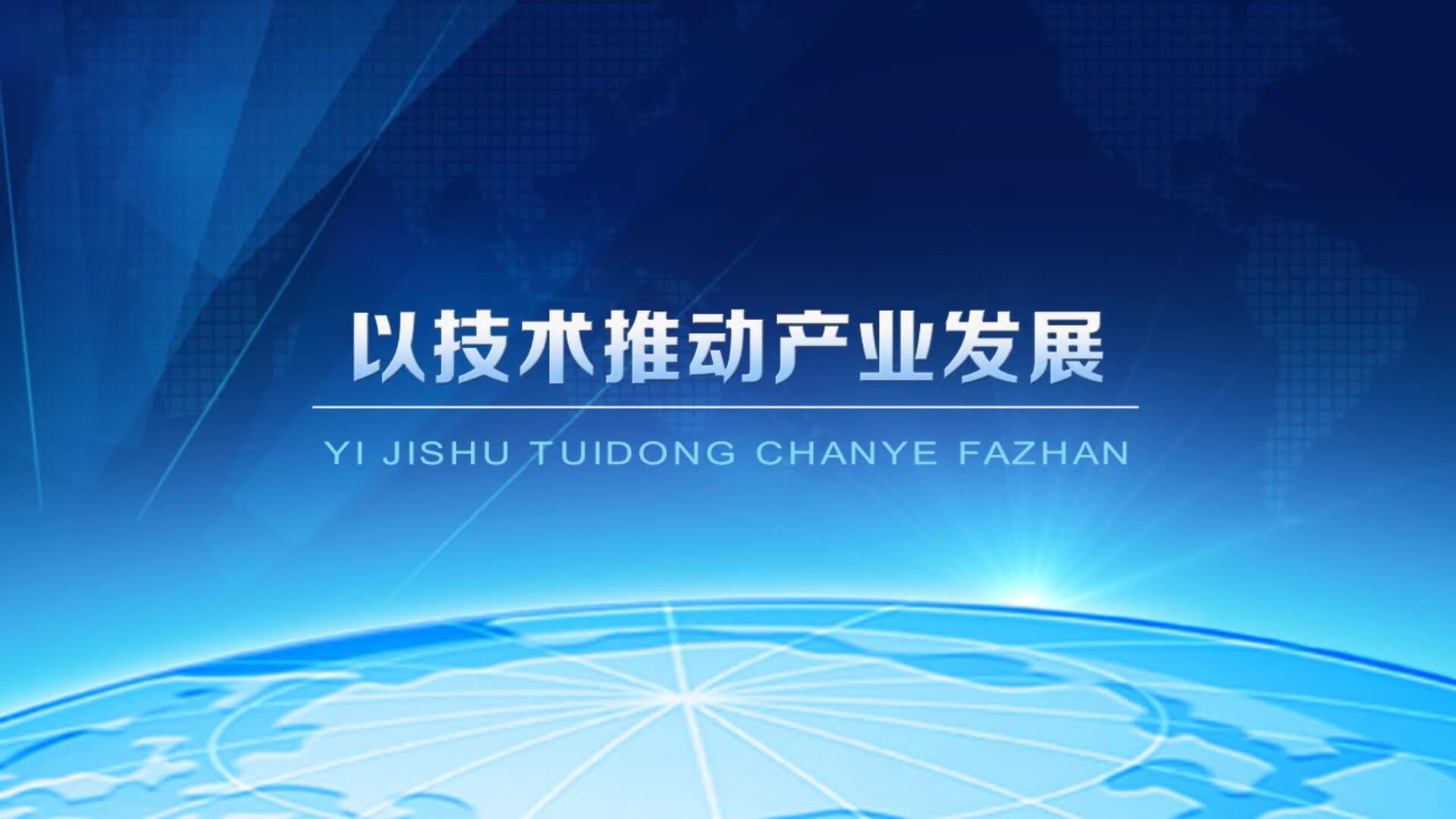 蓝色科技大气企业文化专题宣传片转场片花AE模板