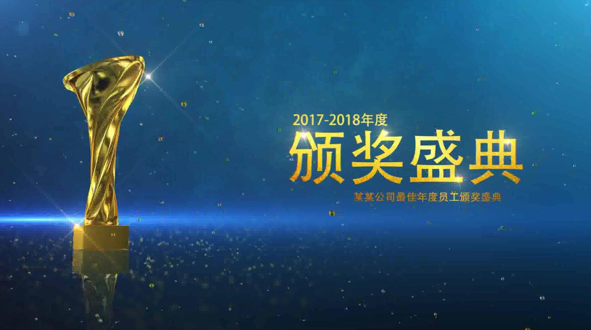 原创2018年颁奖盛典AE模板