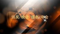 会声会影X8模板 颁奖典礼晚会表彰提名片头