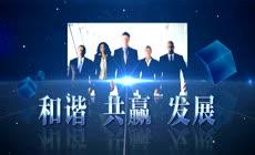(原创)4k震撼大气科技年会开场企业宣传