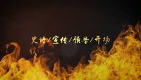 会声会影X8模板 火焰展示图文开场