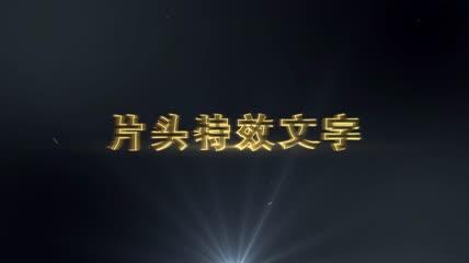f60稳3D金属质感电影简介标题字母运动揭示模版