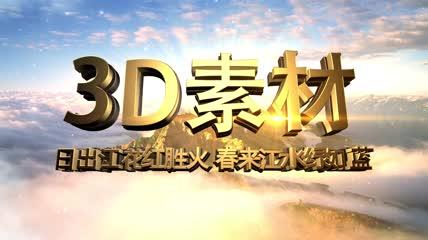 f80超炫3D文字云端场景组合渲染电影开场标题片头模板