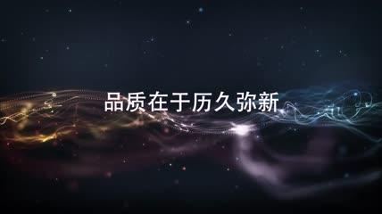 粒子大气企业年会Logo文字展示AE模板