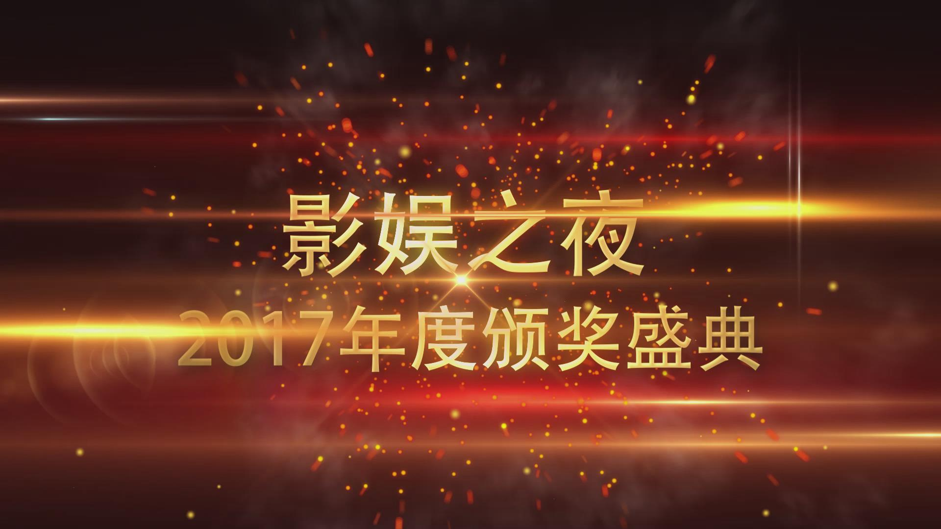e10企业年会宣传开场片头03