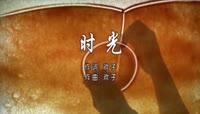ST00380感动中国时光催泪感人暖心歌曲沙画时光感人暖心爱心感动中国闹钟时钟