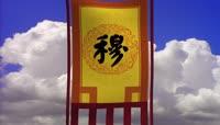 ST00185穆桂英挂帅京剧戏曲背景穆字旗子