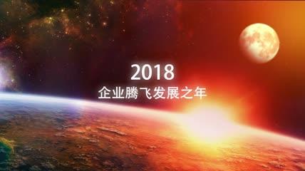 2018震撼年会开场