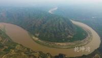 黄河乾坤湾航拍视频