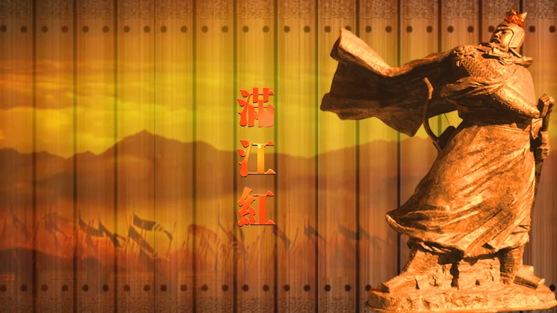 配乐成品 岳飞 满江红 词朗诵 中华诗词 古典诗词 古战场 配乐朗诵