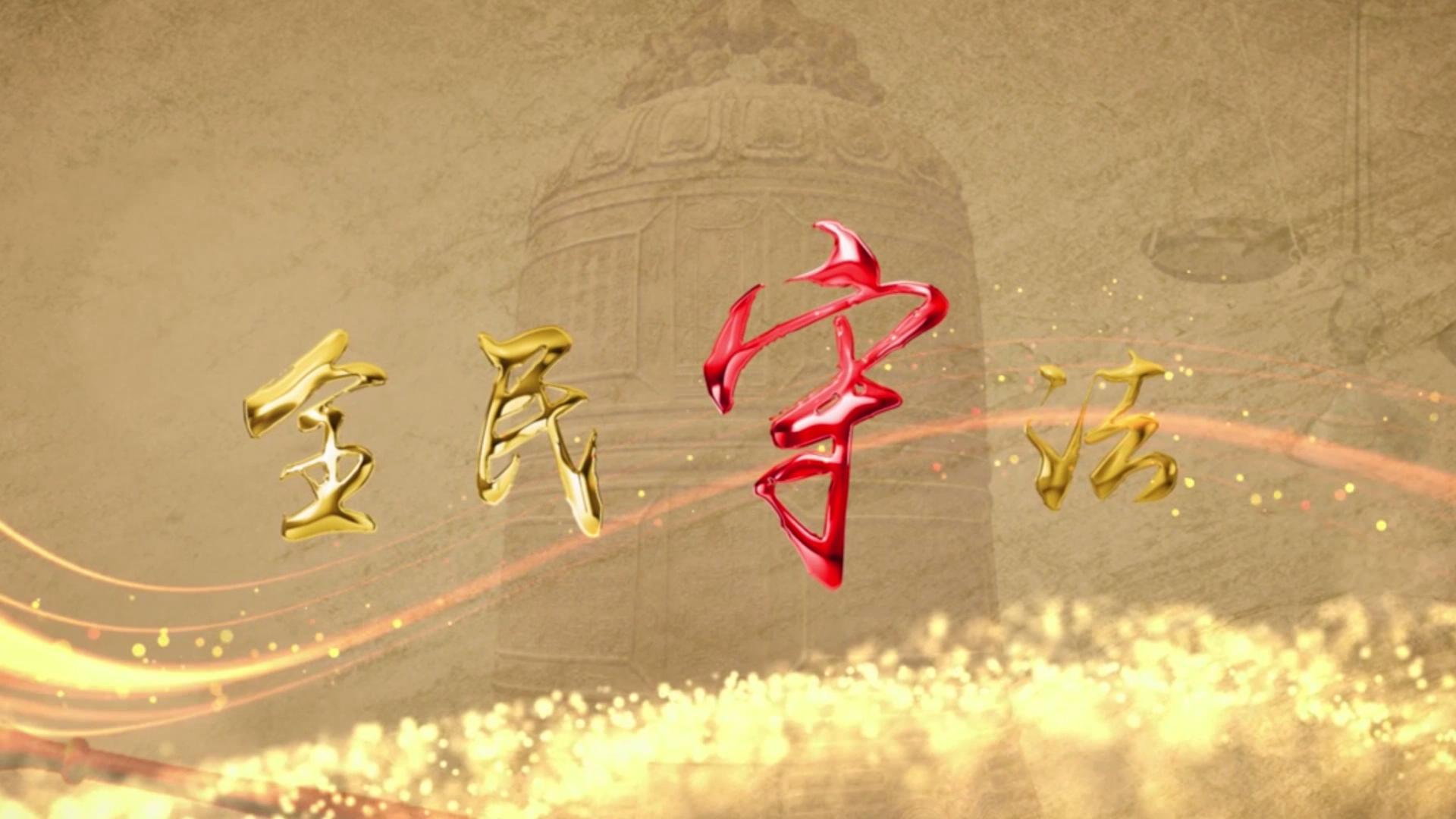 大气震撼金属质感法制中国字幕出字