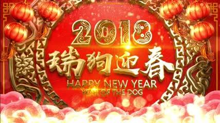 2018狗年春节祝福语框AE模板001 folder
