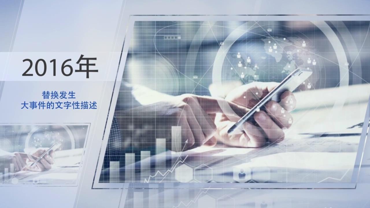 简洁图片文字展示企业发展历程AE模板
