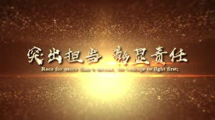 2018震撼年会开场字幕AE模版A\folder