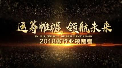 2018震撼年会开场视频AE模版D folder