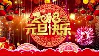 2018元旦快乐开场视频
