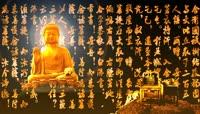 佛教文化艺术背景视频