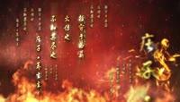 火焰中的大气诗词展示