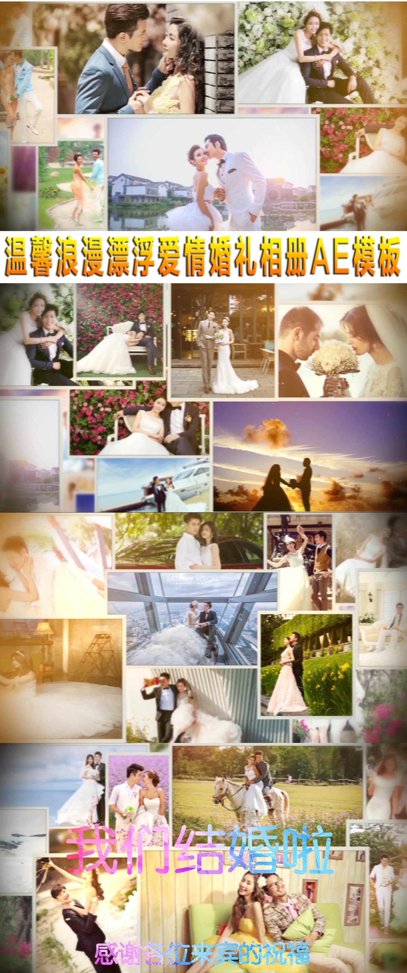温馨浪漫漂浮爱情婚礼相册AE模板